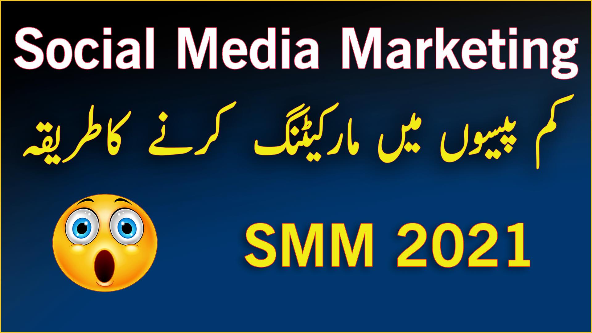 Social Media Marketing Course 2021 Image